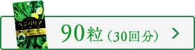 90粒(30回分)