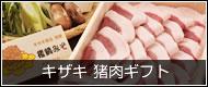キザキ 猪肉ギフト