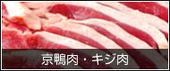 京鴨肉・キジ肉
