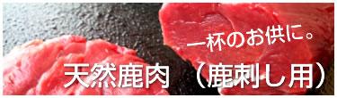 天然鹿肉(鹿刺し用)