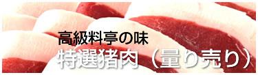 特選猪肉(量り売り)