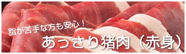 あっさり猪肉(赤身)