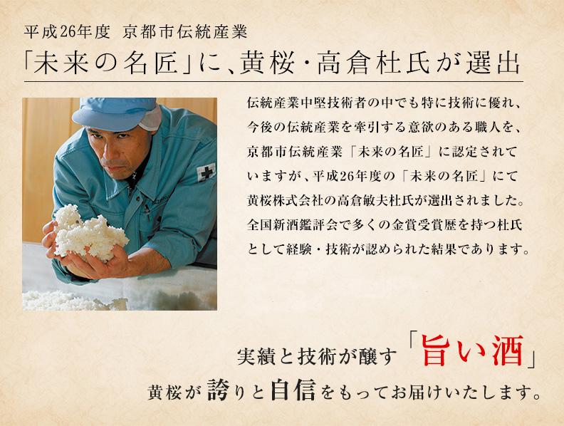 「未来の名匠」に黄桜・高倉杜氏が選ばれました