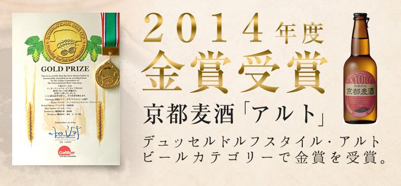 2014年度金賞受賞京都麦酒「アルト」 デュッセルドルフスタイル・アルトビールカテゴリーで金賞を受賞