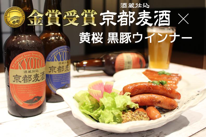 金賞受賞京都麦酒×黄桜黒豚ウインナー