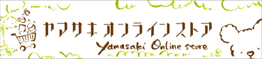 ヤマサキオンラインストア