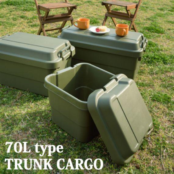 アウトドア トランクカーゴ 収納ボックス