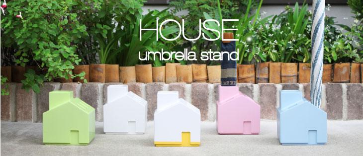 KLASIO オリジナル 傘立て HOUSE / おしゃれ コンパクト スリム 傘立 傘たて 傘
