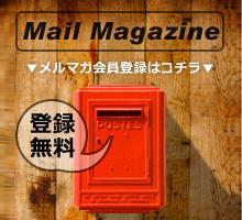 メールマガジンはコチラ