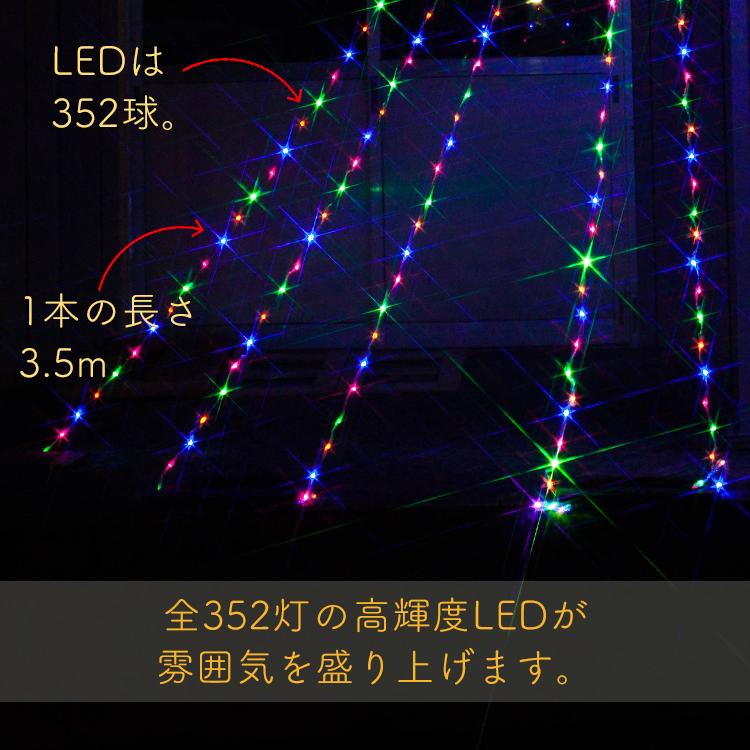 全352灯の高輝度LEDが雰囲気を盛り上げます。