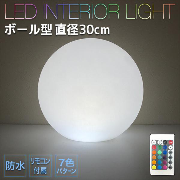防水型インテリア ライト ボール型 30