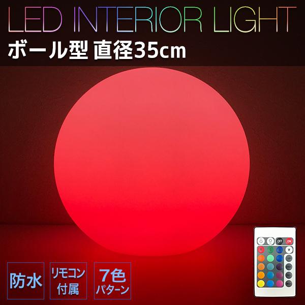 防水型インテリア ライト ボール型 35