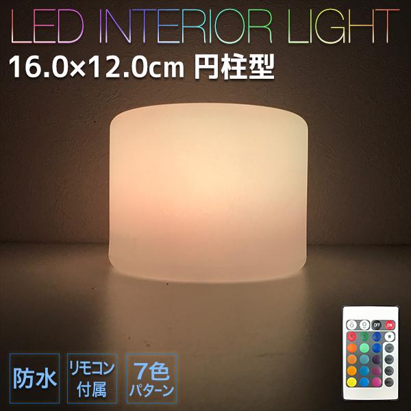 防水型インテリア ライト 円柱形 16.0×12.0cm