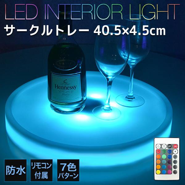 防水型インテリア ライト サークルトレイ 直径40.5cm