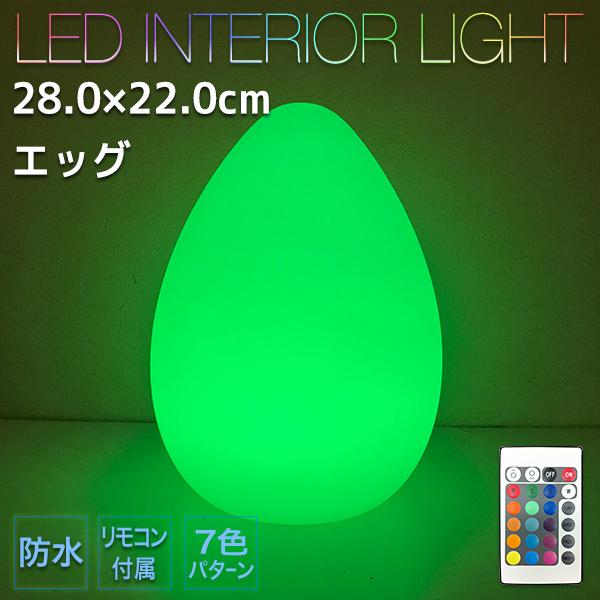 防水型インテリア ライト エッグタイプ 28×22cm