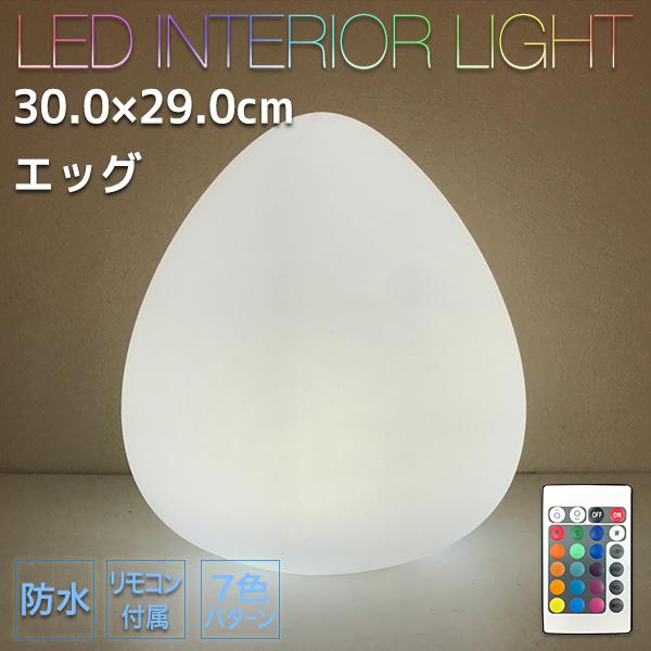 防水型インテリア ライト エッグ 30×29cm