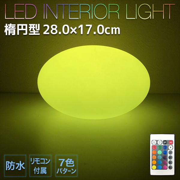 防水型インテリア ライト 楕円形 28×17cm