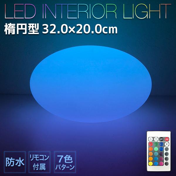 防水型インテリア ライト 楕円型 32×20cm
