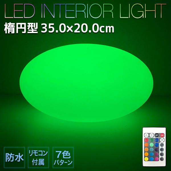 防水型インテリア ライト 楕円型 35×20cm
