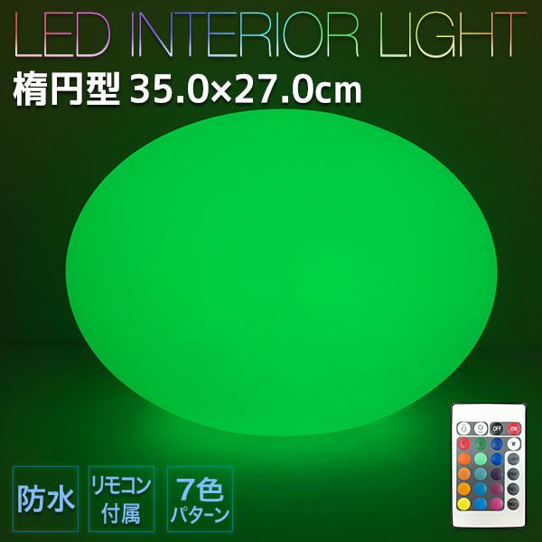 防水型インテリア ライト 楕円形 35×27cm