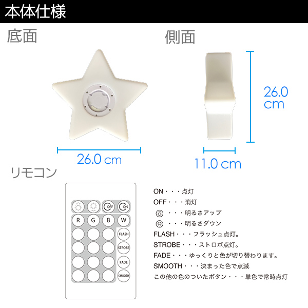 防水型インテリア ライト スター型 26.0×11.0cm