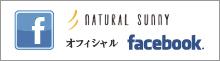 natural sunny オフィシャル facebook