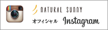 natural sunny オフィシャル instagram