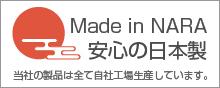 Made in NARA 安心の日本製 当社の製品は全て自社工場生産しています。