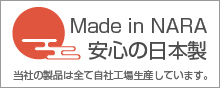 Made in NARA �¿��������� ���Ҥ����ʤ����Ƽ��ҹ����������Ƥ��ޤ���