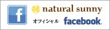 natural sunny ���ե������ facebook