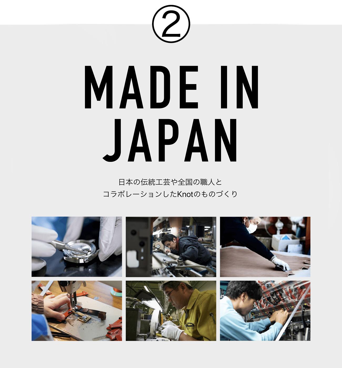 メイドインジャパン・日本の伝統工芸や全国の職人とコラボレーションしたKnotのものづくり