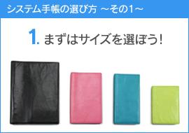 システム手帳の選び方 〜その1〜 サイズを選ぼう!