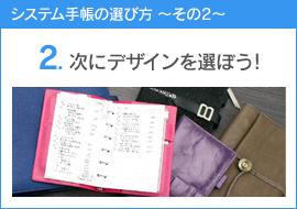 システム手帳の選び方 〜その2〜 デザインを選ぼう!
