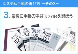 システム手帳の選び方 〜その3〜 手帳の中身(リフィル)を選ぼう!