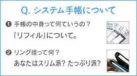 Q.システム手帳について