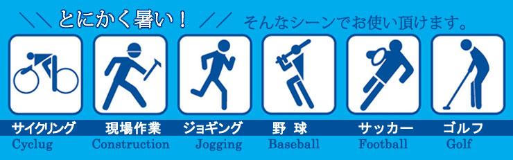 サイクリング,現場作業,ジョギング,野球,サッカー,ゴルフ,そんなシーンでお使い頂けます