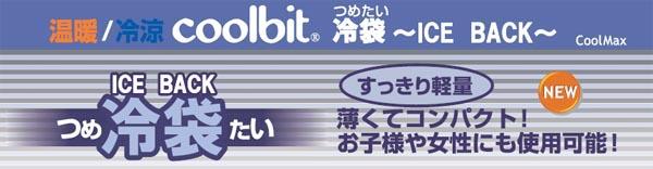 信頼のcoolbitが実現した体感衣料,クールビット,coolbit,  冷袋(つめたい),アイスバック,アイスバッグ,アイスリュッ  ク,ICE BACK,