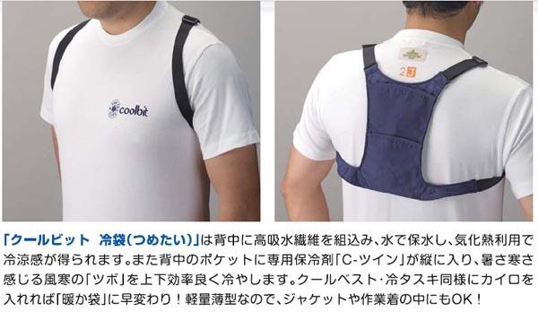 coolbit,冷袋(つめたい),アイスバック,アイスバッグ,ア  イスリュック,アイスリック,ICE BACK,空調服,着用画像