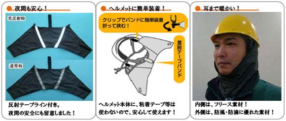 暖かメットカバー,防風対策,防寒対策,ヘルメットに簡単着脱,