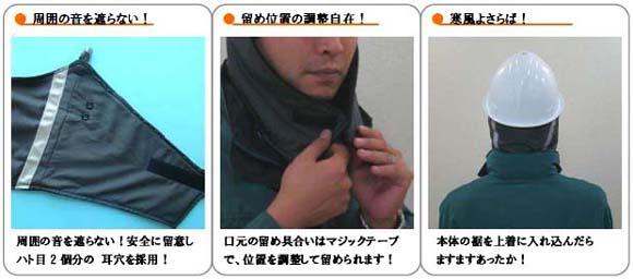 暖かメットカバー,周囲の音を遮らない,耳穴採用,口元の留め具合いは自在,首元も暖かい