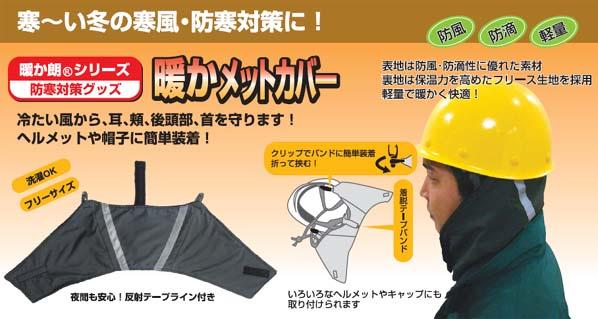 暖かメットカバー,本体画像,ヘルメットへの取付説明画像,耳あて,首,防寒着用例,