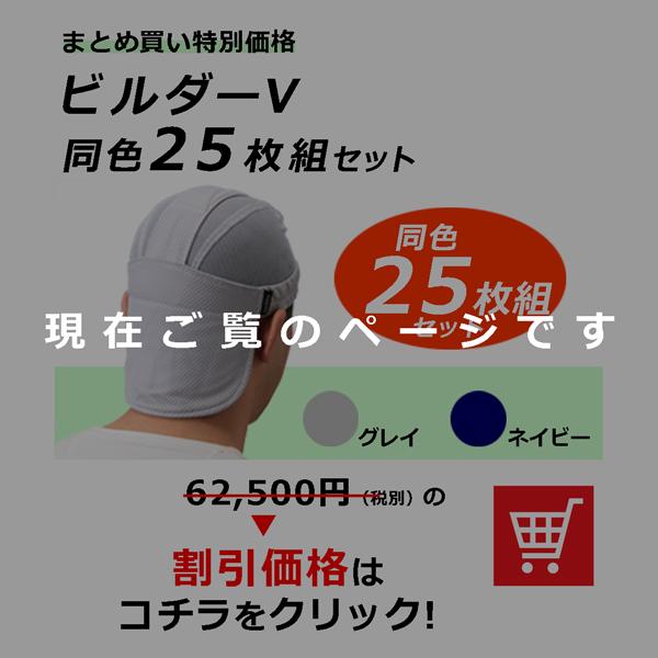 まとめ買い特別価格 , ビルダーV25枚セット