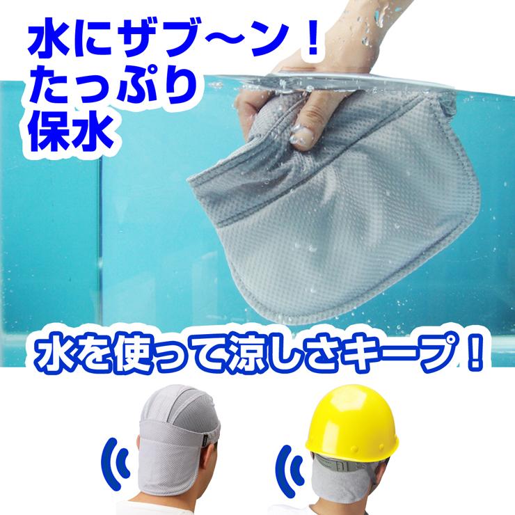 水にザブ〜ン!,たっぷり保水,水を使って涼しさキープ!
