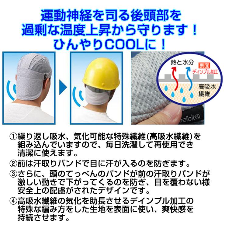 運動神経を司る後頭部を過剰な温度上昇から守ります!,ひんやりCOOLに!,繰り返し吸水、気化可能な特殊繊維(高吸水繊維)を組込んでいますので、毎日洗濯して再使用でき清潔に使えます。,前は汗取りバンドで目に汗が入るのを防ぎます。,さらに、頭のてっぺんのバンドが前の汗取りバンドが激しい動きで下がってくるのを防ぎ、目を覆わない様安全上の配慮がされたデザインです。,高吸水繊維の気化熱を助長させるデインプル加工の特殊な編み方をした生地を表面に使い、爽快感を持続させます。