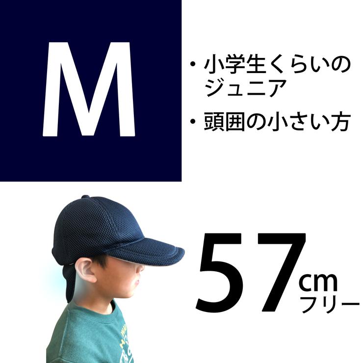 ダブルメッシュキャップ Sサイズ