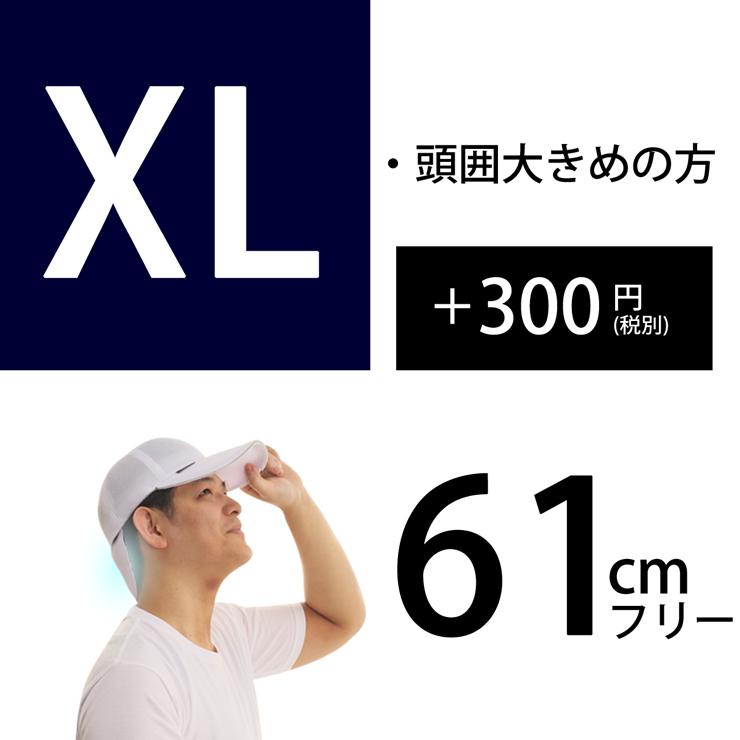 ダブルメッシュキャップ XLサイズ