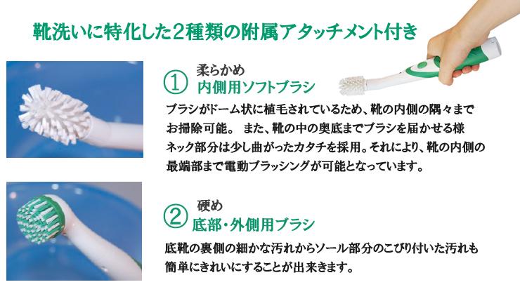 ソニックスクラバー電動シューズブラシ,靴洗いに特化した2種類(内側用,外側用)のブラシアタッチメント付き,上履き洗い,うわばき洗い,うわぐつ洗い,上靴洗い,