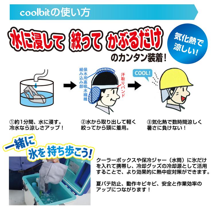 coolbitの使い方,水に絞ってかぶるだけのカンタン装着!,気化熱で涼しい!,約1分間、水に浸す。冷水なら涼しさアップ!,水から取り出して軽く絞ってから頭に着用。,気化熱で数時間涼しく暑さに負けない!,クーラーボックスや保冷ジャー(水筒)に氷だけを入れて携帯し、冷却グッズの冷却源として活用することで、より効果的に熱中症対策ができます。,夏バテ防止、動作キビキビ、安全と作業効率のアップにつながります!