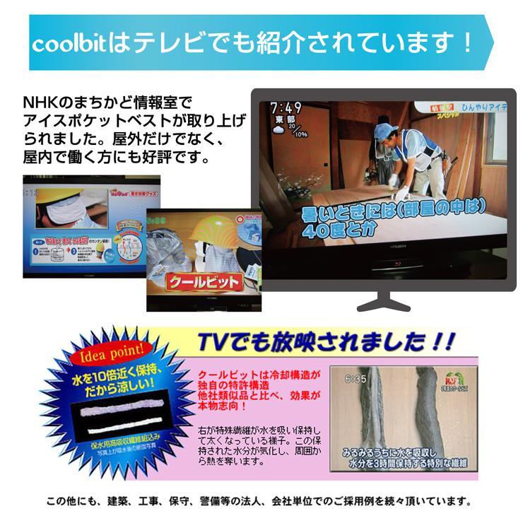 coolbitはテレビでも紹介されています!,NHKのまちがど情報室でアイスポケットベストが取り上げられました。屋外だけでなく、屋内で働く方にも好評です。,クールビットは冷却構造が独自の特許構造。他社疑似品を比べ、効果が本物志向!,特殊繊維が水を吸い保持して太くなっている様子。,この保持された水分が気化し、周囲から熱を奪います。,水を10倍近く保持、だから涼しい!,この他にも、建築、工事、保守、警備等の法人、会社単位でのご採用例を続々頂いています。