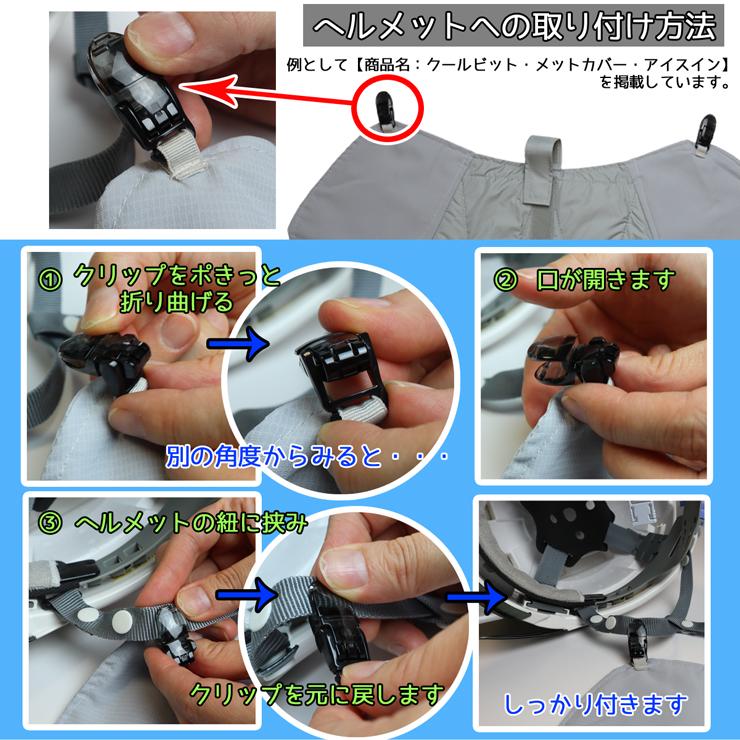 ヘルメットへの取り付け方法,クリップをポきっと折り曲げる,口が開きます,ヘルメットの紐に挟み、クリップを元に戻します,しっかり付きます